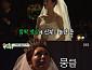 """'미운우리새끼', 배기성 12세 연하 아내 공개…박수홍 """"눈물 난다"""""""