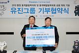유진그룹, 평창올림픽 성공 개최 위해 6억 원 지원