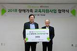 태광그룹 일주학술문화재단, 푸르메재단과 장애가족 교육지원