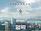 정유미, 새해 1월 개봉 연상호 감독 작품 '염력' 홍보