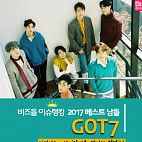 비즈돌, 2017 베스트 남돌 'GOT7(갓세븐)'멤버의 별명은?