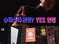 '한밤' 워너원 강다니엘, 미국 뉴욕 타임스퀘어 광고 비하인드 공개