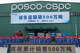 포스코, 中쑤저우 자동차강판 가공센터 누적 판매 500만t 돌파