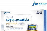 JW중외제약, 눈 건강에 도움 되는 'JW중외파워루테인A' 출시