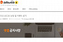 빗썸, 13일 저녁 EOS 상장…입출금·거래 대금 1% 환급 이벤트
