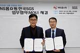 NS홈쇼핑, 한국 SGS와 식품 품질관리 업무협약 체결