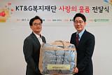 KT&G복지재단, 저소득 1만 가정에 '사랑의 이불' 전달
