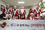 KCC, 지역아동센터 봉사와 에너지자립방으로 사회공헌