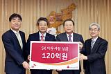 SK, 120억 원 기부ㆍ행복나눔 활동으로 취약계층 지원