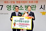에쓰오일, 올해의 영웅 소방관 8인 표창…총 상금 9000만