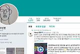 """유아인, 트위터 이름 '유아인봇'으로 변경… """"모두 역관광 시키는 중"""""""