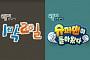 '1박 2일'·'슈퍼맨이 돌아왔다', 17일 또 결방 'KBS2TV 편성표 보니…'