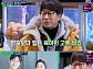"""'밤도깨비' 조우종, 육아 고충 """"주 5일 7kg 빠졌다"""""""