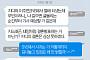 [니톡내톡] 지드래곤♡이주연, 이준♡정소민...