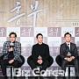 고(故) 김주혁 빈자리가 아쉬운 '흥부' 제작보고회