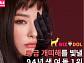 [카드뉴스] 2018 황금개띠해를 빛낼 94년생 여돌 1위 '레드벨벳 슬기'