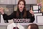 """유튜버 레나 등  '하울 영상'...""""욜로가 모토~ 1500만원어치 질렀어요"""""""
