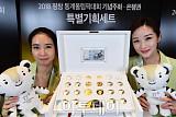 [포토] 평창 동계올림픽 기념주화·은행권 특별세트 '눈길'
