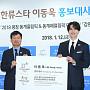 이동욱, 2018 평창 동계올림픽 및 동계패럴림픽 ...