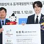 이동욱, '2018 평창 동계올림픽 얼굴 됐어요'