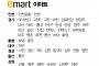 [클립뉴스] 대형마트 휴무일... 이마트ㆍ롯데마트ㆍ홈플러스 1월 14일(일) 영업점