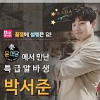 꿀잼에 설렘은 덤! '윤식당2'에서 만난 특급 알바생 박서준
