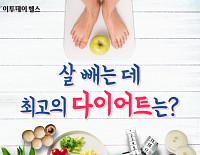 [이투데이 헬스] 살 빼는 데 최고의 다이어트는?