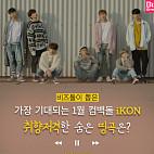 1월 컴백돌 'iKON(아이콘)' 취향저격한 숨은 띵곡은?