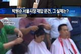 PD수첩이 폭로한 국정원 문서…