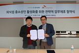SK엠앤서비스, 월간외식경영과 외식업 소상공인 위한 협약 맺어