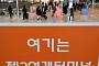 [포토] '여기는 제2여객터미널'