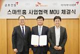금호산업, 아시아나IDT-SK텔레콤 스마트홈 서비스 업무협약
