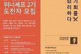 """""""외식창업 기회 무상지원"""" 위너셰프 2기 모집"""
