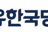 """한국당, 안철수·유승민 통합선언에 """"그리 오래가지 못할 것""""…혹평"""