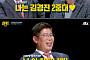 '썰전' 김경진 의원, 국민의당 바른정당 통합 반대…
