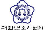 변협, 법무부 난민 면접조서 허위작성 재발 방지 촉구