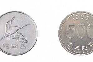 잘 찾아보면 '돈' 되는 한국에서 가장 비싼 동전 BEST 5