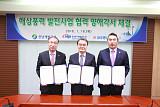 코오롱글로벌, 해상풍력 발전사업 추진에 속도