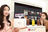 LG유플러스, IPTV 가입자도 우리집AI 서비스 이용 가능
