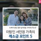 '이방인' 서민정 가족의 깨소금 포인트5
