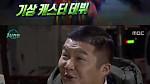 '무한도전' 조세호, 날씨예보 비하인드 공개…동장군 변신에 당황