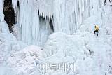 [포토] '빙벽과 하나되어'