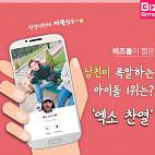 남친미 폭발하는 아이돌 1위 '엑소(EXO) 찬열'