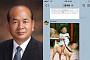 김진권 자유한국당 태안군의원, '김정은의 개 문재인' 합성 사진 유포 논란
