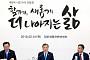 문재인 대통령, 시·도지사 간담회 참석…규제자유특구 지원 발표