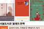 서울도서관이 선정한 토론하기 좋은 책은?
