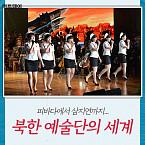 피바다에서 삼지연까지... 북한 예술단의 세계