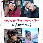 평창이 뜨거운 또 하나의 이유~ 미남·미녀 선수들