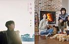 효리네민박2에서 나온 '감성충만' 노래 Best 10