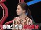 """'동상이몽2' 박선영 """"남편과 에스컬레이터에서 뽀뽀, 지인에 발각"""""""